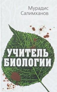 Книга Учитель биологии