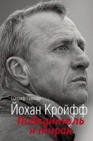 Книга Йохан Кройфф. Победитель и тиран