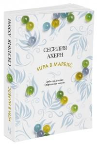 Книга Игра в марблс