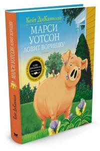 Книга Марси Уотсон ловит воришку