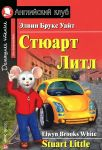 Книга Стюарт Литл = Stuart Little