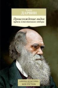 Книга Происхождение видов путем естественного отбора