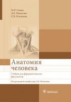 Книга Анатомия человека. Учебник для фармацевтических факультетов