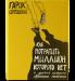 Книга Как потратить миллион, которого нет и другие истории еврейского мальчика
