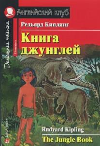 Книга Книга джунглей / The Jungle Book