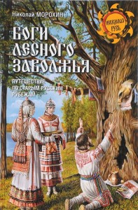 Книга Боги Лесного Заволжья. Путешествие по старым русским рубежам