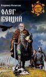 Книга Олег Вещий