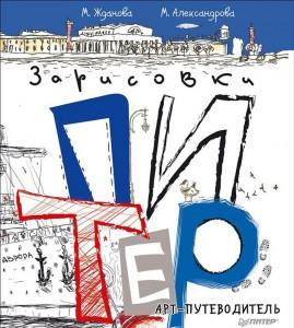 Книга Питер. Арт-путеводитель. Зарисовки