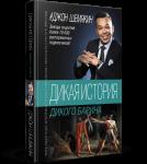 Книга Дикая история дикого барина