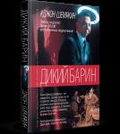 Книга Дикий барин