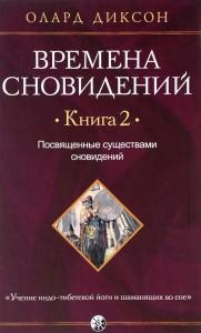 Книга Времена сновидений. Книга 2. Посвященные существами сновидений