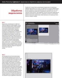 фото страниц Adobe Photoshop Lightroom 4. Справочник по обработке цифровых фотографий #2