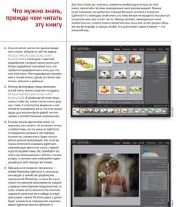 фото страниц Adobe Photoshop Lightroom 4. Справочник по обработке цифровых фотографий #4