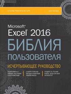 Книга Excel 2016. Библия пользователя