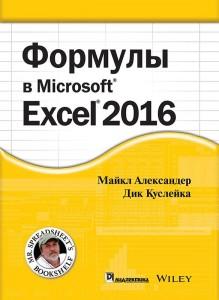 Книга Формулы в Excel 2016