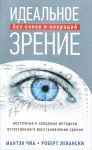 Книга Идеальное зрение. Без очков и операций