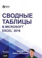 Книга Сводные таблицы в Microsoft Excel 2016