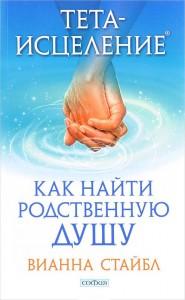 Книга Тета-исцеление. Как найти Родственную Душу