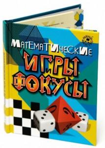фото Математические игры и фокусы #3