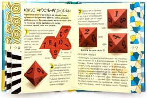 фото Математические игры и фокусы #4