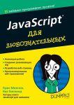 Книга JavaScript для любознательных
