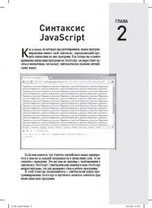 фото страниц JavaScript для любознательных #2