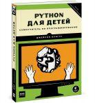Книга Python для детей. Самоучитель по программированию