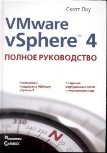 Книга VMware vSphere 4. Полное руководство