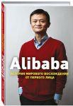 фото страниц Alibaba. История мирового восхождения от первого лица #7