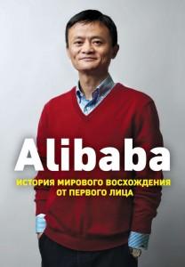 фото страниц Alibaba. История мирового восхождения от первого лица #3
