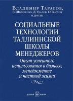 Книга Социальные технологии Таллиннской школы менеджеров
