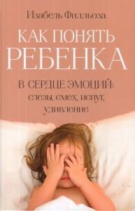 Книга Как понять ребенка. В сердце эмоций: слезы, смех, испуг, удивление
