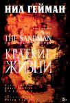 Книга The Sandman. Песочный человек. Книга 7. Краткие жизни