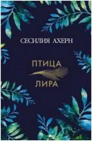 Книга Птица-лира