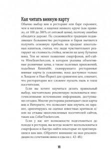 фото страниц Винный эксперт за 24 часа #6