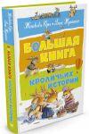 Книга Большая книга кроличьих историй