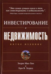 Книга Инвестирование в недвижимость