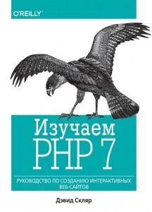 Книга Изучаем PHP 7. Руководство по созданию интерактивных веб-сайтов
