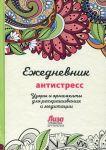 Книга Ежедневник-антистресс на 2017 год. Узоры и орнаменты для раскрашивания и медитации