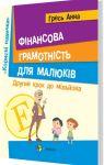 Книга Фінансова грамотність для малюків. Другий крок до мільйона