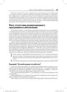 фото страниц Непрерывная интеграция. Улучшение качества программного обеспечения и снижение риска #4
