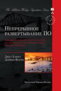 Книга Непрерывное развертывание ПО. Автоматизация процессов сборки, тестирования и внедрения новых версий программ