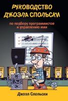 Книга Руководство Джоэла Спольски по подбору программистов и управлению ими