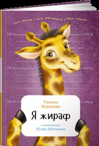 Книга Я жираф