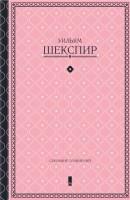 Книга У. Шекспир. Собрание сочинений