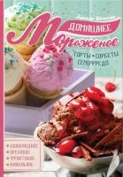 Книга Домашнее мороженое