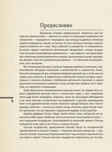 фото страниц История Российского Государства. Между Европой и Азией. Семнадцатый век #7