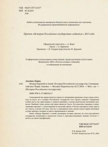 фото страниц История Российского Государства. Между Европой и Азией. Семнадцатый век #5