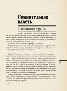 фото страниц История Российского Государства. Между Европой и Азией. Семнадцатый век #6