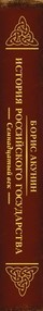 фото страниц История Российского Государства. Между Европой и Азией. Семнадцатый век #4